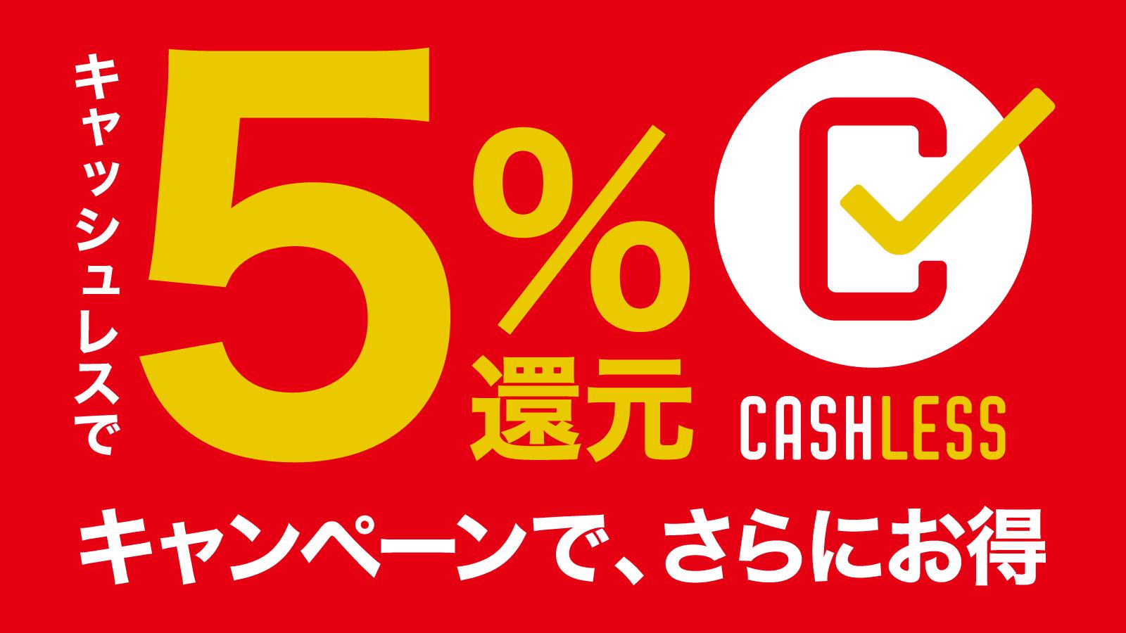 キャッシュレスで5%還元!キャンペーンでさらにお得!