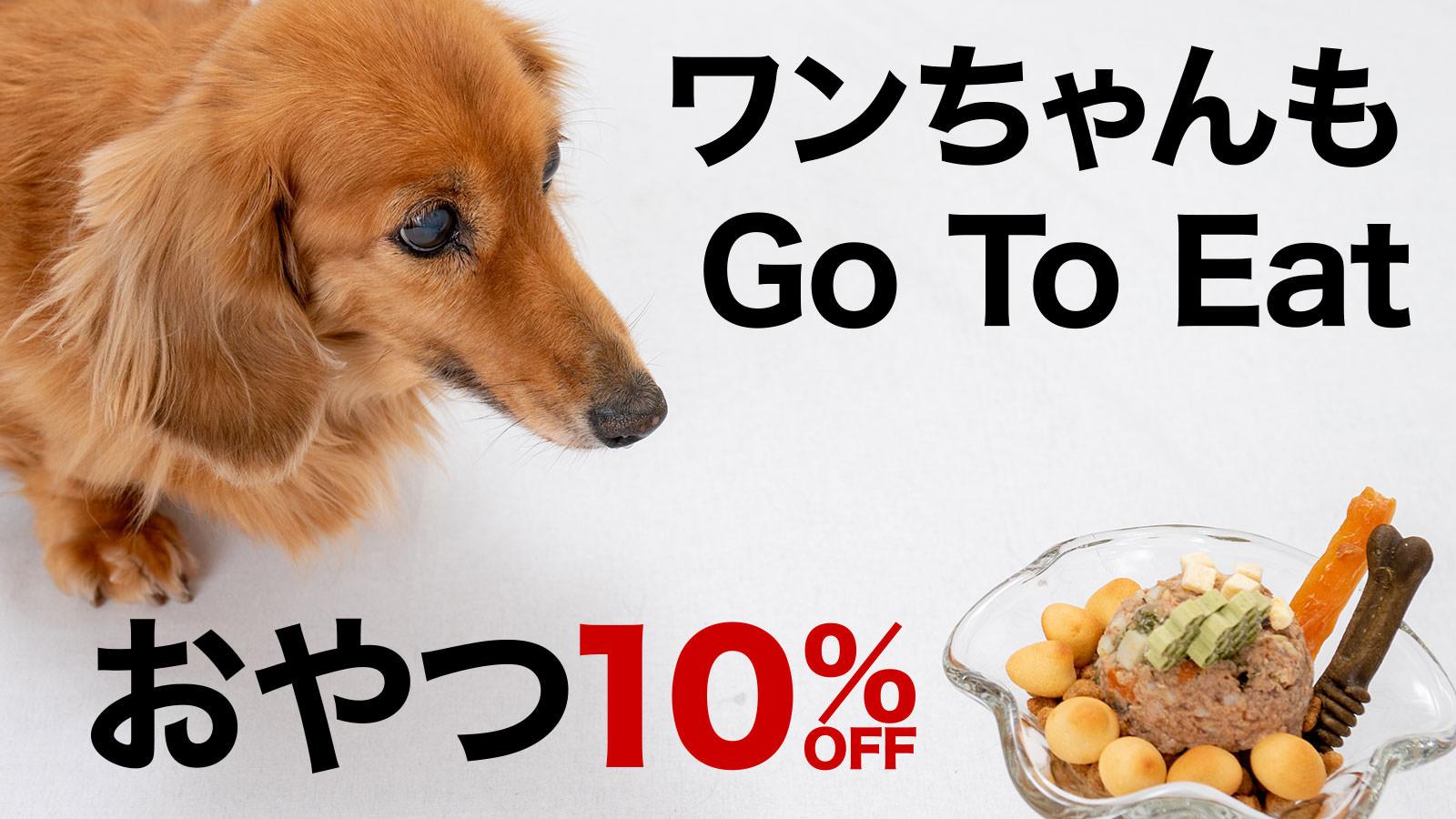 ワンちゃんもGo To Eat!おやつ全品10%OFF!
